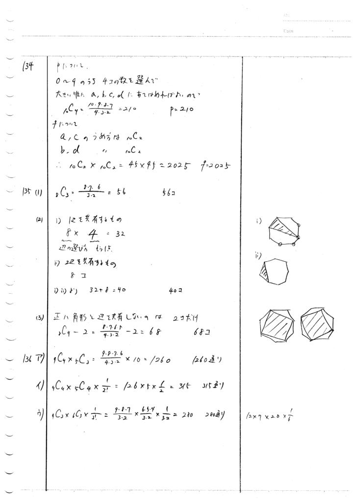 メジアン 数学